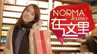 【日日煮】Norma在这里 - 探寻隐匿在田子坊里的神秘小店