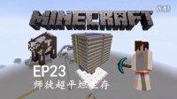我的世界《明月庄主师徒超平坦生存》EP23动物塔完工Minecraft