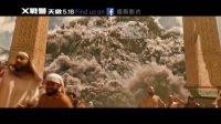 埃及古城遭遇浩劫《X戰警:天啓》最新宣傳片
