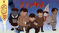《灵幻师弟》 系列灵异动画 预告片