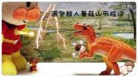 [日本食玩具]面包超人恐龙世界巧克力蘑菇山险遇霸王龙(上)