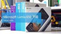 微软 Lumia 650 智能手机开箱上手(@诺记吧 原创)