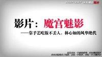 【魔宫魅影】木鱼三分钟影评——靠手艺吃饭不丢人,林心如的风华绝代