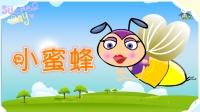 小蜜蜂做工 火星儿歌