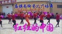 庙镇南街芬儿广场舞 红红的中国
