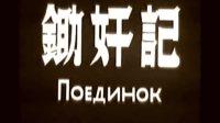 前苏联经典老电影-除奸记-疯狂老沈-QQ-62821