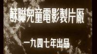 前苏联经典老电影-乡村女教师-疯狂老沈-QQ-62821