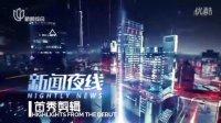STV新闻综合新闻夜线栏目20160503改版首秀剪辑