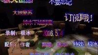 【极天实况】★Minecraft大地复苏EP2神木下战群魔#极冰视频