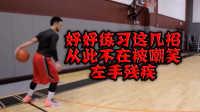 巨石教练篮球课如何提高弱侧手控球能力