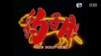 豹子胆01(粤语无字)