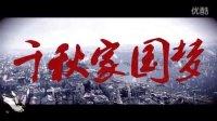 【麻雀】千秋家国梦