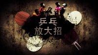 【乒乓放大招】3 马龙展现完美发球抢攻神技