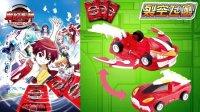 白白侠玩具秀:【魔幻车神】之裂空飞鹰 变形玩具车机器人试玩