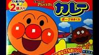 【happy face】【children】面包超人  咖喱
