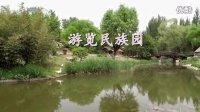 游览中华民族园  5