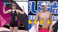 《来吧冠军》2016-04-17期游泳特辑明星泳装PK挑战孙杨