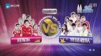 《来吧冠军》2016-04-03期.郎平和冠军中国女排来了与明星激烈PK