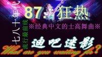 87狂热【八十年代最流行的中文的士高金曲】