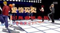 广场舞DJ舞演示视频制作05:爱情买卖DJ舞曲伴奏版(背面演示)