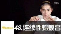 48.连续性蛤蟆音 / Mix超神讲堂 /#HMbrothers出品#BBOX教学#节奏牛人基础教程#beatbox教学
