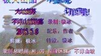 【极天实况】★Minecraft大地复苏EP4不详山坡致富#极冰视频