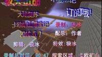 【极天实况】★Minecraft大地复苏EP3卡欧矿山寻宝记#极冰视频