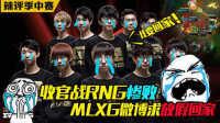 辣评季中赛第3期:收官战RNG惨败 MLXG微博求放假回家