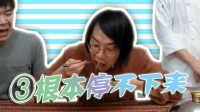 【绅士大概一分钟】③大厨的香蕉好吃么?