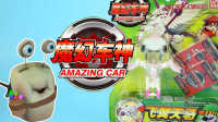 白白侠玩具秀:【魔幻车神】之 飞翼天马 变形玩具车机器人试玩