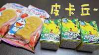 皮卡丘!最新日本奇趣蛋【食玩联盟】