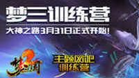 【梦三国2天使】主题网吧训练营零点网咖—技不如人 甘拜下风