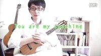 【小鱼吉他屋】You are my sunshine 尤克里里ukulele弹唱教学