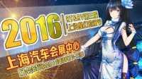 【漫展】2016最期待上海星幻动漫节5月13-15预告视频