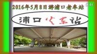 游南京最老的火车站 ---浦口火车站(南京北站 )及大桥北公园