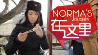 【日日煮】Norma在这里 - 七宝古镇小食篇