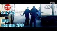 2016路怒集锦Road Rage 008!行车记录仪实拍下世界各地欧美德国俄罗斯战斗民族车祸现场路怒打架斗殴视频,生死看淡,不服就干!