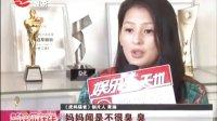 虎妈3000万片酬【赵薇赞市场价值高】