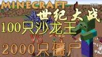 Minecraft&我的世界&世纪大战&模组系列——100只沙龙王VS2000只僵尸  借籽岷舞秋风粉鱼红叔炎黄大橙子