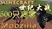 Minecraft&我的世界&世纪大战&模组系列——500只凋零VSMobzilla  借籽岷舞秋风粉鱼红叔炎黄大橙子