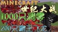 Minecraft&我的世界&世纪大战&模组系列——1000只凋零VS200只霸王飞龙  借籽岷舞秋风粉鱼红叔炎黄大橙子