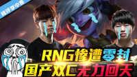 辣评季中赛第四期:RNG惨遭零封 国产双C无力回天