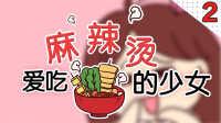 【粉星漫画】02 爱吃麻辣烫是怎样一种体验?