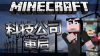 【DN我的世界】Minecraft - 科技公司 -重启 - Tekkit - 预导集
