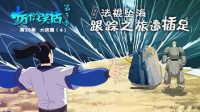 《十万个冷笑话》第3季10-大侠篇4