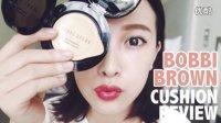 [美妆测评]Mii黄小米 | 自然轻透胶囊气垫测评+夏季妆前保养BOBBI BROWN Skin Foundation Cushion