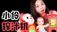 韩国玩具榨汁机过家家游戏 香肠猴COCOMONG 和宝宝要喝果汁啦!