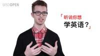 【王霸胆】老外教你如何开始学习英语|王霸胆英语公开课第一期