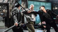 香港最新动作片《我的特工爷爷》洪金宝