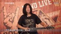 重金属节奏电吉他教学No.3《五弦上的强力和弦》